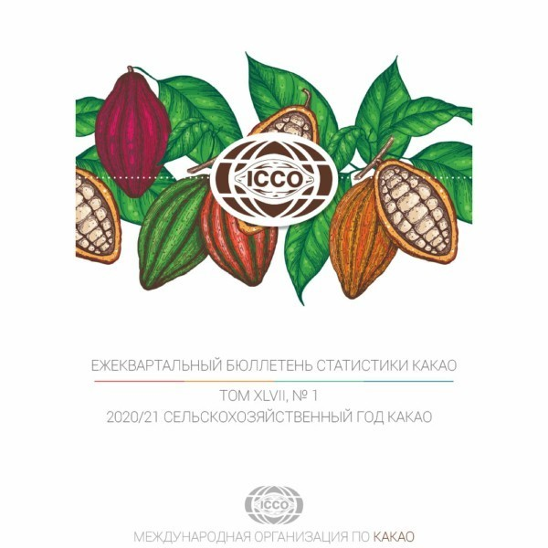 Quarterly Bulletin of Cocoa Statistics russian cover
